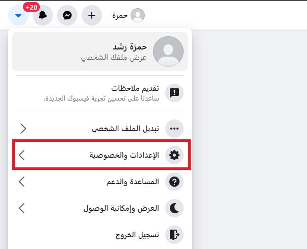 كيف اغير الاسم على الفيس بوك 2021